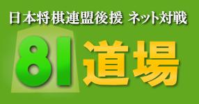 81道場 将棋連盟後援 オンライン対局場