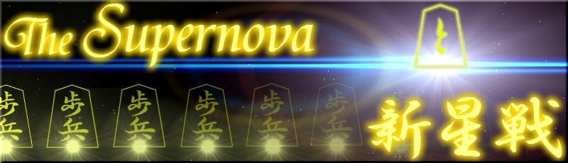 Supernova header